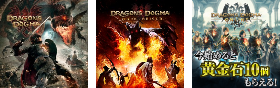 Dragon's Dogma Series
