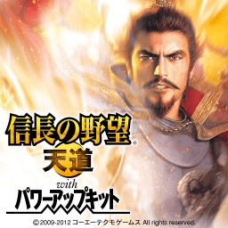 Nobunaga's Ambition: Tendou with Power-up Kit (Vita)