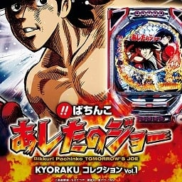 Bikkuri Pachinko: Ashita no Joe - Kyoraku Collection Vol. 1