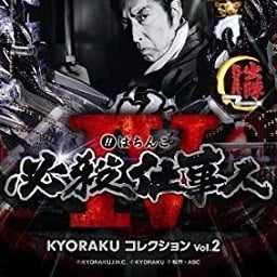 Pachinko Hissatsu Shigotonin IV: Kyoraku Collection Vol. 2