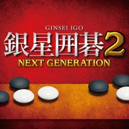 Ginsei Igo 2: Next Generation