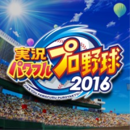 Jikkyou Powerful Pro Baseball 2016