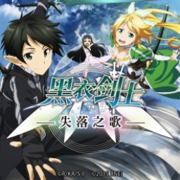 Sword Art Online: Lost Song (CN)