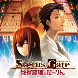 Steins;Gate: Hiyoku-Renri no Darling (JP)
