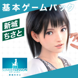 Summer Lesson: Chisato Shinjo