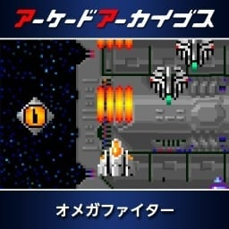 Arcade Archives: Omega Fighter